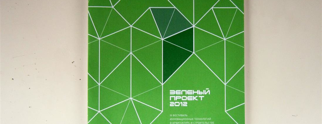 INNOVATIVE ARCHITECTURE CATALOGUE. (Rusia). Publicado por Union of Architects of Russia. pp.172-175. (Dic_2012).