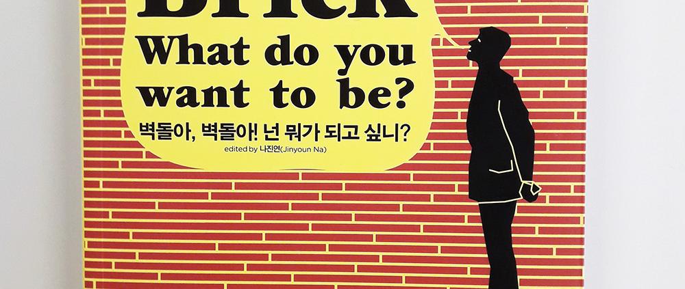 """BRICK, BRICK! WHAT DO YOU WANT TO BE . Editado por DAMDI. """"Entrevista a Joaquín Millán"""". (Corea del Sur). pp 288-302. (Feb_2019)."""