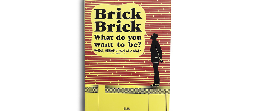 "BRICK, BRICK! WHAT DO YOU WANT TO BE . Editado por DAMDI. ""Entrevista a Joaquín Millán"". (Corea del Sur). pp 288-302. (Feb_2019)."